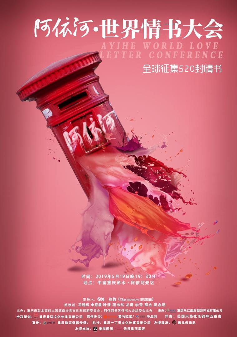 阿依河·世界情書大會獲獎名單公布,快來圍觀!