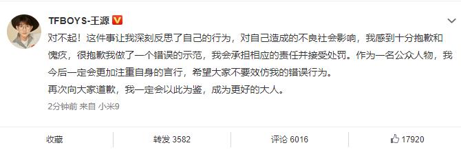 王源就在餐厅吸烟致歉:很抱歉我做了一个错误的示范