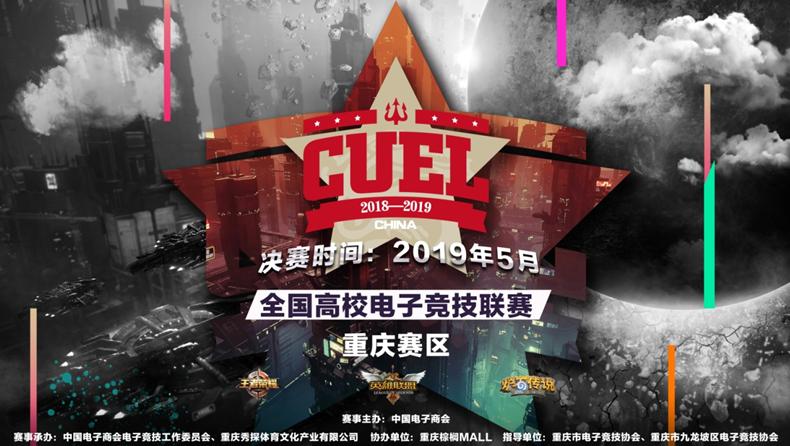 踢走无聊,玩转电竞,CUEL重庆赛区总决赛回顾