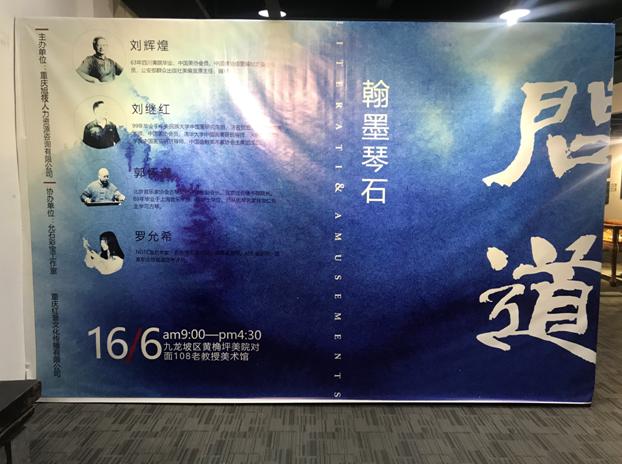 """""""翰墨琴石""""艺术沙龙今日在黄桷坪108老教授美术馆举行"""