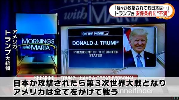 特朗普對美日安保條約不滿:美國要被襲擊了,日本只會看熱鬧