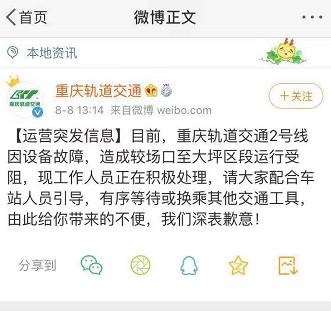 重庆轨道交通2号线设备故障 较场口至大坪区段运行受阻
