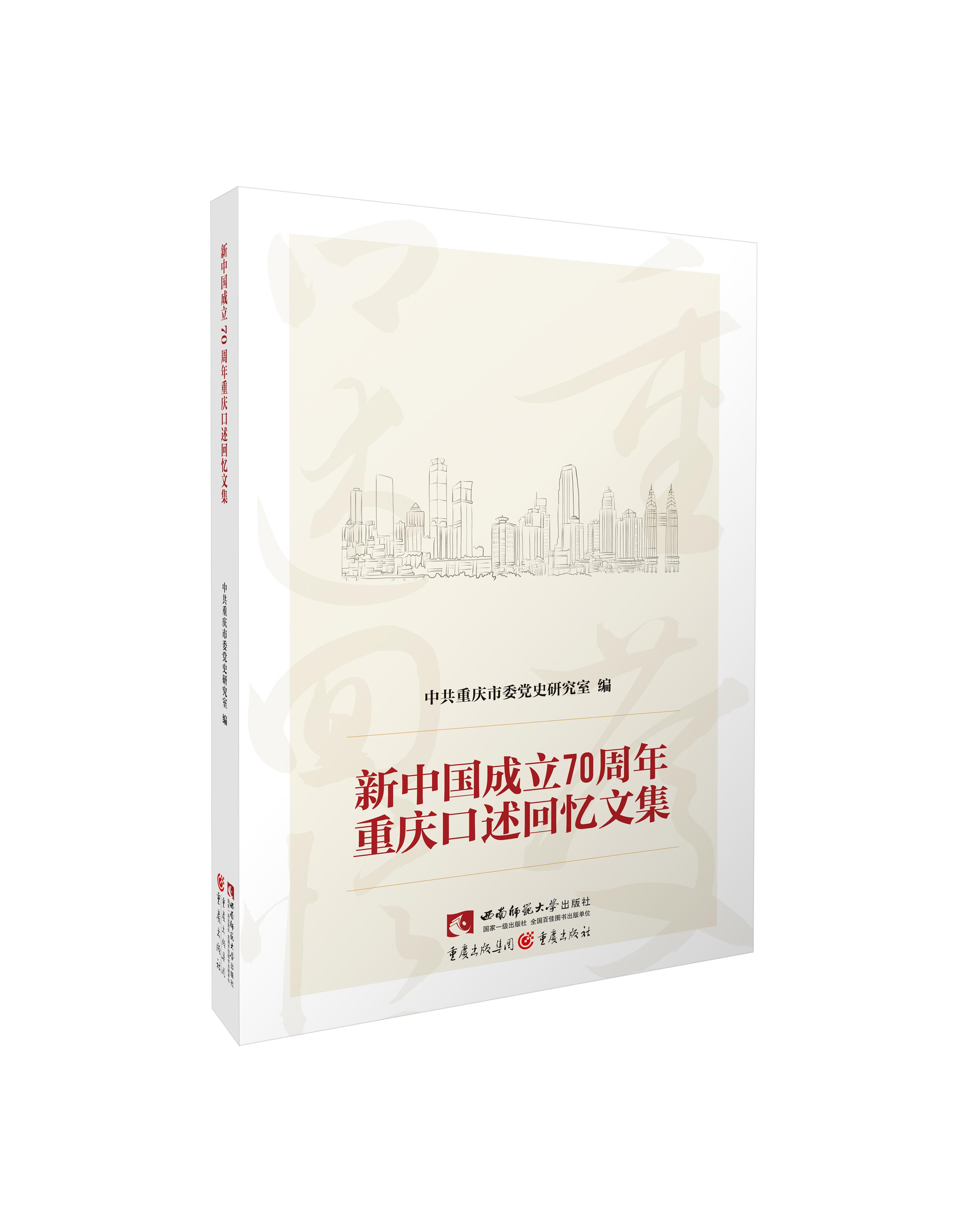 《新中国成立70周年重庆口述回忆文集》 明日出版发行