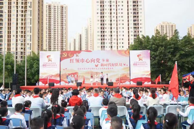 大學城第一小學校舉行慶祝中國少年先鋒隊成立70周年活動