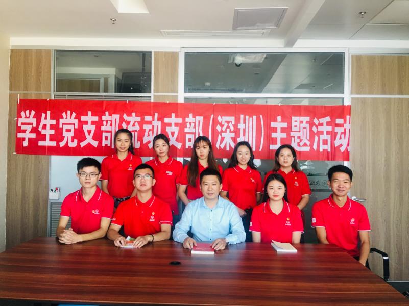 千里送党课 重庆工程学院管理学院在深圳成立临时学生党支部