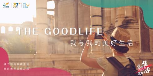 发现美好生活 碧桂园重庆区域首届摄影大赛圆满落幕