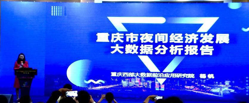 大數據解析重慶市夜間經濟發展現狀:90后成夜間消費主力 重慶燈光指數創歷史新高