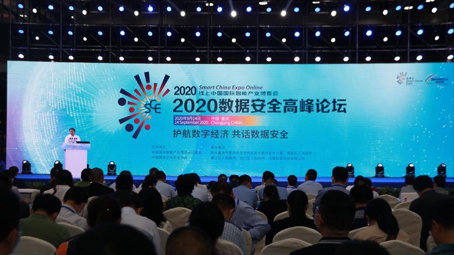 2020數據安全高峰論壇開幕 院士專家支招數字經濟時代數據安全保護