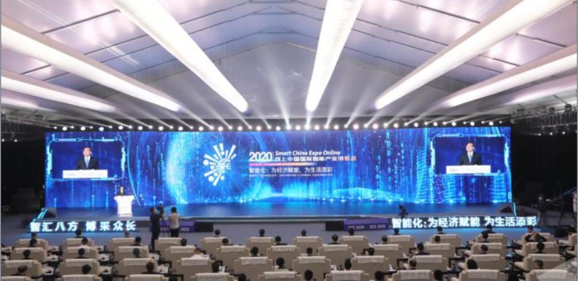 2020线上中国国际智能产业博览会今日开幕