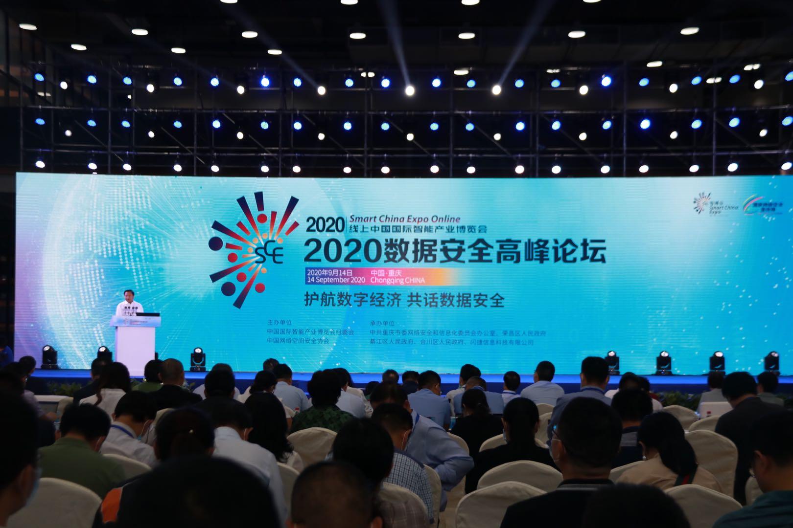 2020数据安全高峰论坛 | 院士专家共聚小镇 论道数据安全