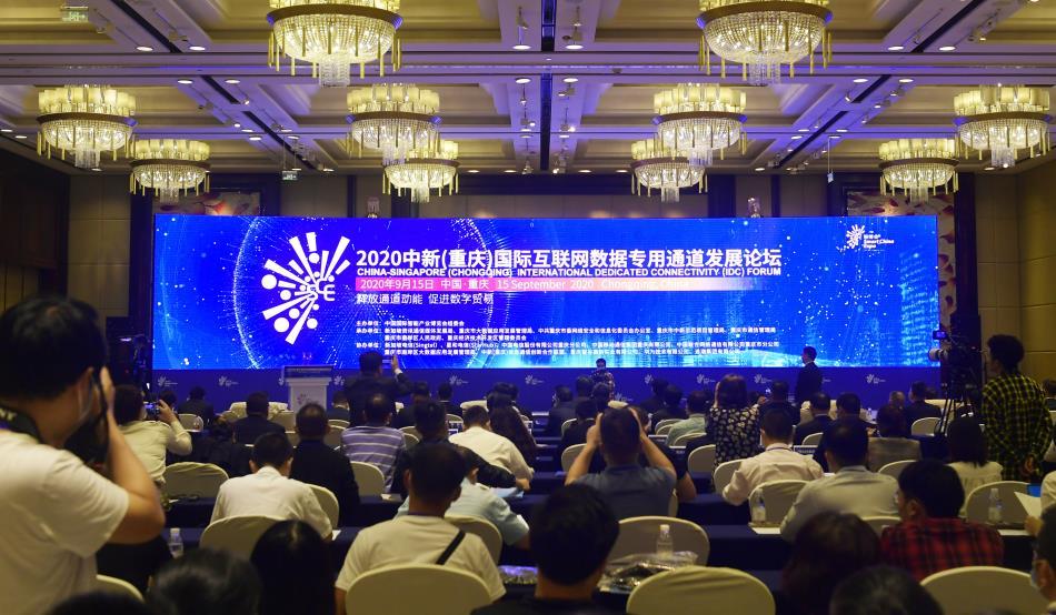 推进大数据合作 2020中新(重庆)国际互联网数据专用通道发展论坛今日召开