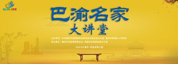 """重慶網民文化季丨""""巴渝名家""""大講堂開講啦!"""